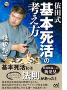 依田式 基本死活の考え方