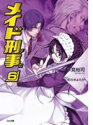 メイド刑事6(GA文庫)