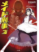 メイド刑事7(GA文庫)