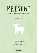 プレゼント 世界で1番大切な自分の見つけかた(中経の文庫)