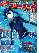 ほぼほぼフリーゲームマガジン Vol.3(エンターブレインムック)