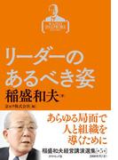 稲盛和夫経営講演選集 第5巻 リーダーのあるべき姿