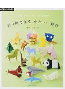 折り紙で作るかわいい動物