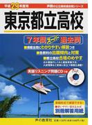 東京都立高校 7年間スーパー過去問 平成29年度用