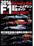 AUTOSPORT特別編集 F1全チーム&マシン完全ガイド 2016(AUTOSPORT)