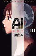 AIの遺電子 1(少年チャンピオン・コミックス)