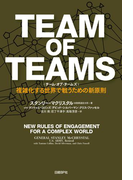 TEAM OF TEAMS <チーム・オブ・チームズ>