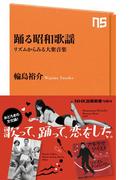 踊る昭和歌謡 リズムからみる大衆音楽(NHK出版新書)