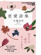 恋愛詩集(NHK出版新書)