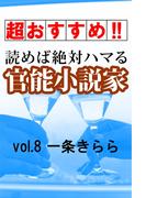 【超おすすめ!!】読めば絶対ハマる官能小説家vol.8一条きらら(愛COCO!Special)