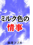 ミルク色の情事(愛COCO!)
