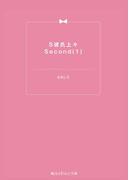 S彼氏上々Second(1)(魔法のiらんど文庫)