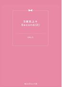 S彼氏上々Second(2)(魔法のiらんど文庫)