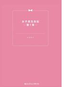 女子高生自伝 ─第1章─(魔法のiらんど)