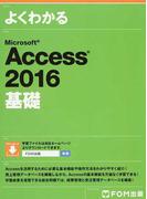 よくわかるMicrosoft Access 2016 基礎