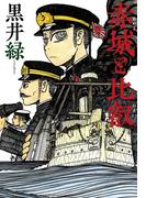 赤城と比叡(1)(楽園)