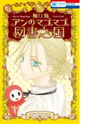 アンのマゴマゴ図書之国(3)(花とゆめコミックス)