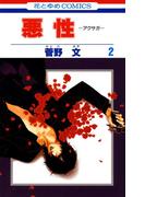 悪性-アクサガ-(2)(花とゆめコミックス)