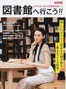 図書館へ行こう!! 新しいワクワクと出会える図書館を1冊まるごと大特集! 日本各地・注目の図書館90館+α