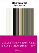 ggg Books 118 ライゾマティクス(世界のグラフィックデザイン)