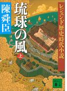 【全1-2セット】琉球の風(講談社文庫)