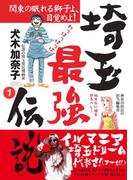 【全1-6セット】埼玉最強伝説【分冊版】(家庭サスペンス)