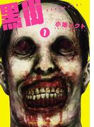 【全1-2セット】黒街(少年チャンピオンコミックス・タップ!)