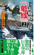 巨大戦略空母「魁鳳」(2) ハワイ攻略作戦(ヴィクトリーノベルス)