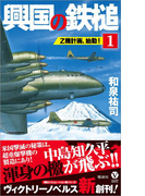 興国の鉄槌(1) Z機計画、始動!(ヴィクトリーノベルス)