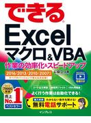 できるExcel マクロ&VBA 作業の効率化&スピードアップに役立つ本 2016/2013/2010/2007対応(できるシリーズ)
