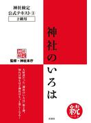 神社検定公式テキスト3 神社のいろは 続(つづき)(扶桑社BOOKS)