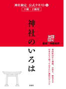 神社検定公式テキスト1 神社のいろは(扶桑社BOOKS)