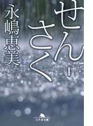 【期間限定40%OFF】せん-さく(幻冬舎文庫)