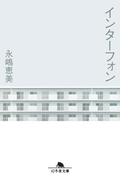 【期間限定40%OFF】インターフォン(幻冬舎文庫)