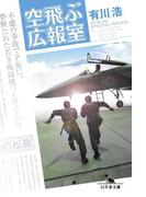 【期間限定40%OFF】空飛ぶ広報室