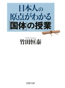 日本人の原点がわかる「国体」の授業(PHP文庫)