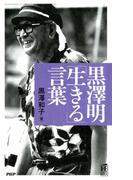 黒澤明「生きる」言葉(PHPハンドブックシリーズ)