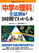 「中学の理科」全法則が9時間でわかる本(「勉強のコツ」シリーズ)