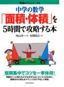 中学の数学「面積・体積」を5時間で攻略する本(「勉強のコツ」シリーズ)
