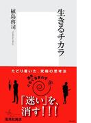 生きるチカラ(集英社新書)