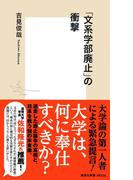 「文系学部廃止」の衝撃(集英社新書)