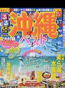 るるぶ沖縄ベスト ちいサイズ '17
