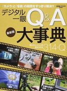 デジタル一眼Q&A大事典 知りたいことが、即わかる314のQ 「カメラ」と「写真」の疑問をすっきり解決!! 最新版