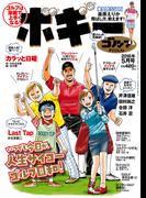 ゴルフダイジェストコミック ボギー 2016年5月号