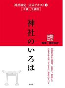 【全1-4セット】神社検定公式テキスト(扶桑社BOOKS)