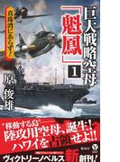 【全1-4セット】巨大戦略空母「魁鳳」(ヴィクトリーノベルス)