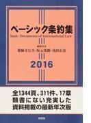 ベーシック条約集 2016年版