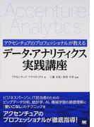 アクセンチュアのプロフェッショナルが教えるデータ・アナリティクス実践講座