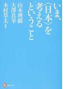 いま、〈日本〉を考えるということ