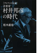 音楽家村井邦彦の時代 アルファの伝説